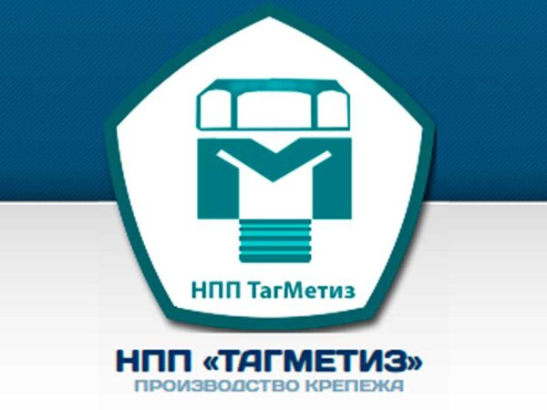 "НПП ""ТагМетиз"" Таганрог"